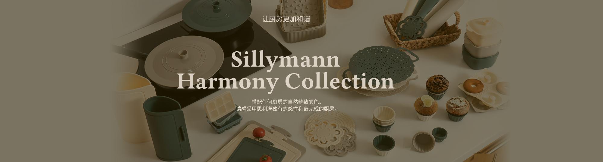 하모니 컬렉션