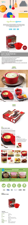 쿠킹북시리즈1(빨간찜기/레시피북) WSK912 - 실리만, 24,000원, 찜기, 실리콘 찜기