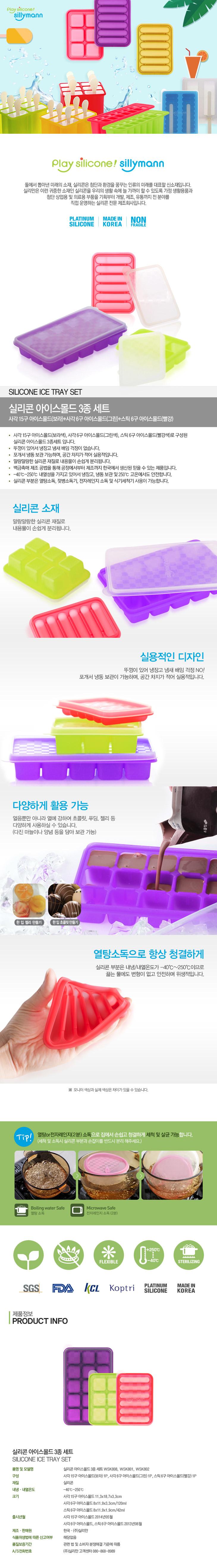 실리콘 아이스몰드 3종 세트 - 실리만, 27,000원, 홈베이킹, 모양틀/몰드