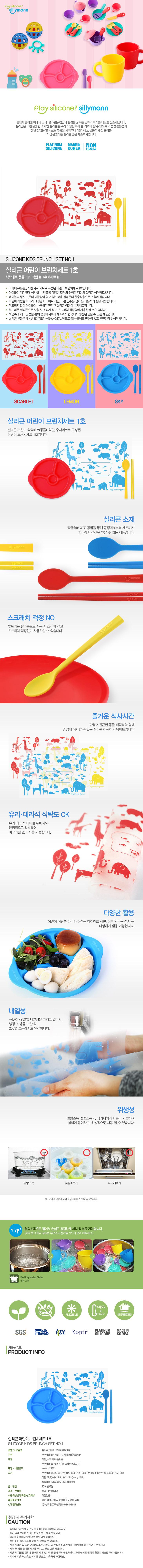 어린이 브런치세트 1호 - 실리만, 36,400원, 유아식기/용품, 식기