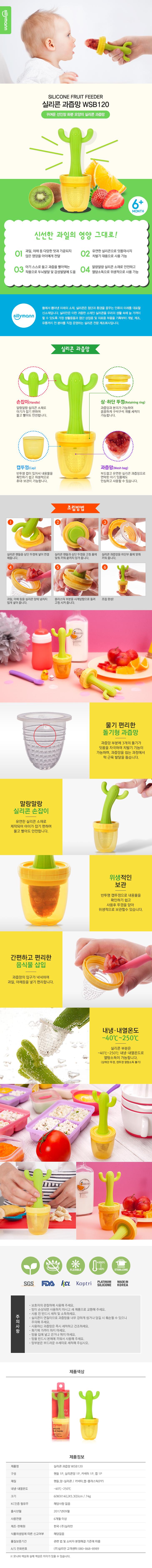 실리콘 과즙망 WSB120 - 실리만, 14,500원, 유아식기/용품, 과즙망/흡착판