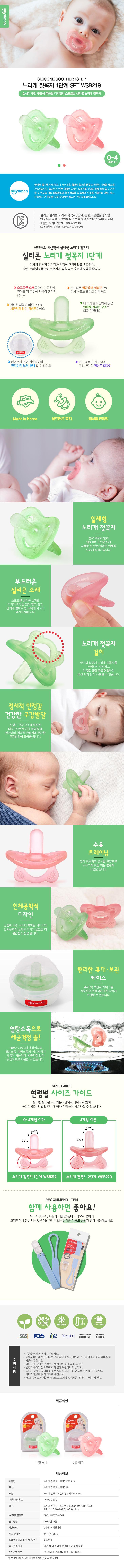 실리콘 노리개 젖꼭지(1단계) WSB219 - 실리만, 10,000원, 신생아용품, 젖병/젖꼭지