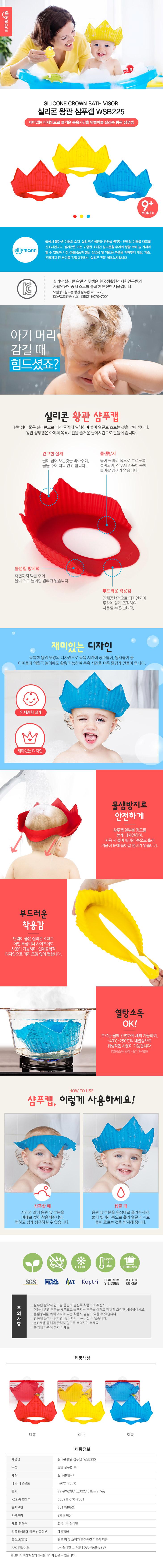 실리콘 왕관 샴푸캡 WSB225 - 실리만, 15,300원, 목욕용품, 목욕장난감/소품