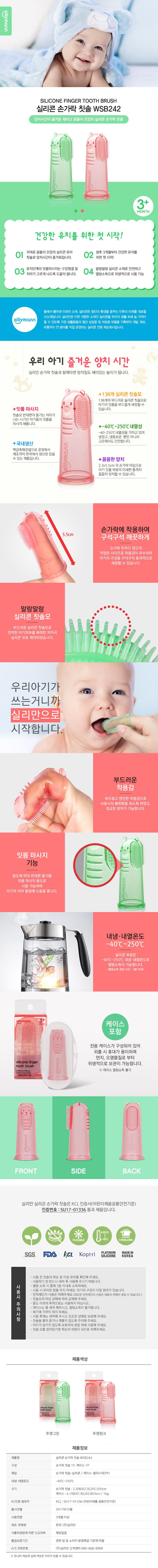 실리콘 손가락 칫솔 WSB242 - 실리만, 6,500원, 목욕용품, 칫솔/치약