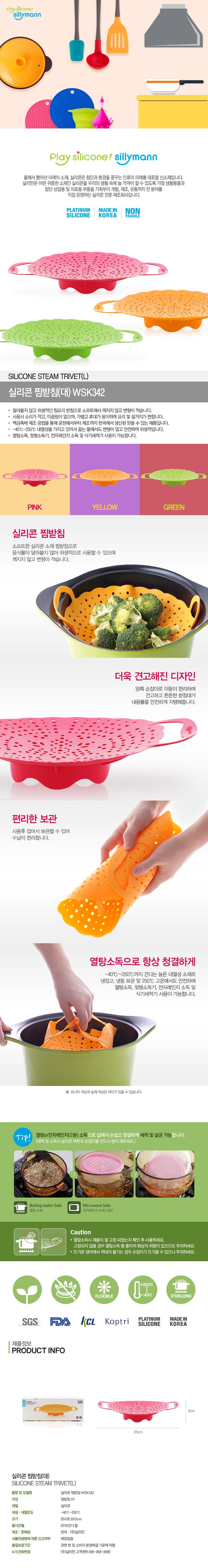 실리콘 찜받침(대) WSK342 - 실리만, 25,000원, 주방소품, 주방 소모품