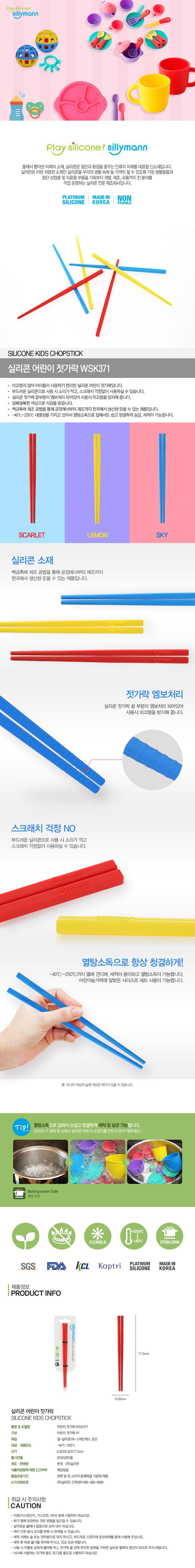 실리콘 어린이 젓가락 WSK371 - 실리만, 6,000원, 숟가락/젓가락/스틱, 숟가락/젓가락 세트