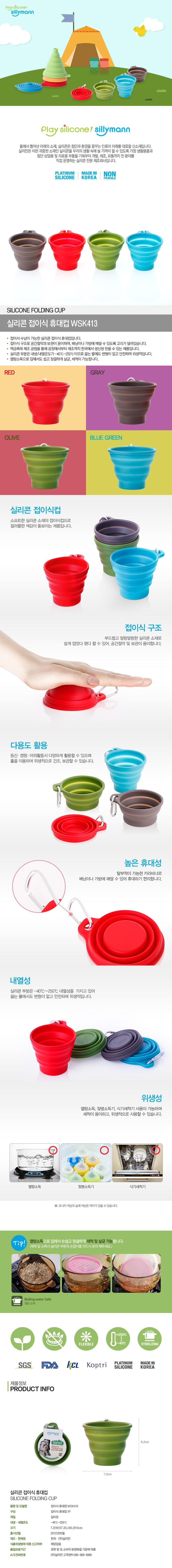 [실리만] 실리콘 접이식 휴대컵 WSK413 - 실리만, 7,000원, 피크닉도시락/식기, 컵/물병